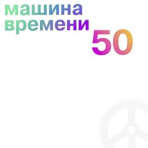 Машина времени - 50 (5CD Remastered)